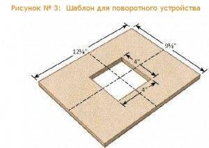 шаблон под поворотный блок с подшипником